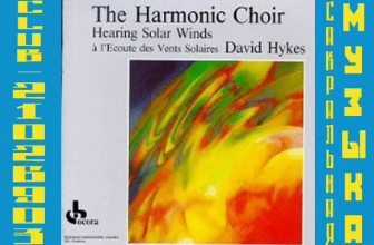 David Hykes Harmonic choir – Hearing solarwinds